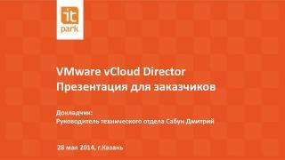 VMware  vCloud  Director  Презентация для заказчиков