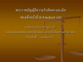 พระราชบัญญัติความรับผิดทางละเมิด  ของเจ้าหน้าที่ พ.ศ.๒๕๓๙ และ