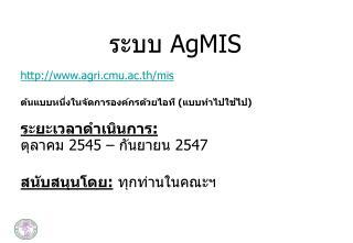 ระบบ  AgMIS