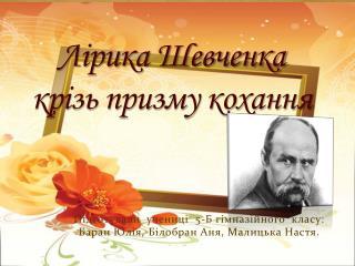 Лірика Шевченка крізь призму кохання
