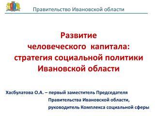 Хасбулатова О.А. – первый заместитель Председателя Правительства Ивановской области,