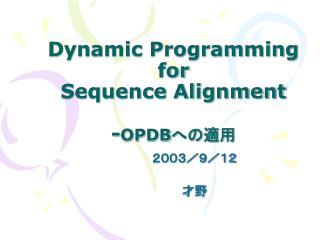 Dynamic Programming for  Sequence Alignment - OPDB ????