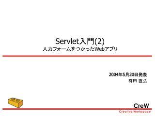 Servlet 入門 (2) 入力フォームをつかった Web アプリ