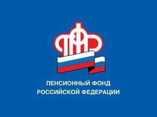 Отделение  Пенсионного фонда РФ по Тамбовской области