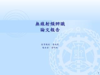 無線射頻辨識 論文報告