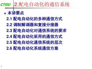 2. 配电自动化的通信系统