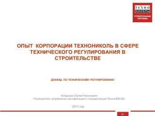 Доклад  по техническому регулированию