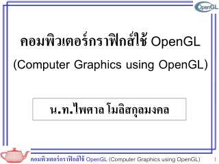 คอมพิวเตอร์กราฟิกส์ใช้  OpenGL (Computer Graphics using OpenGL)