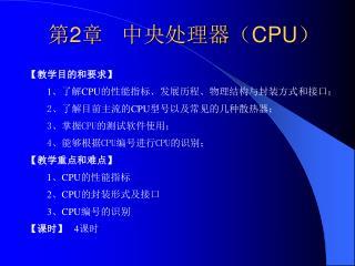 第 2 章   中央处理器( CPU )