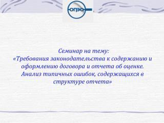Ведущая семинар:  Руководителя Комитета контроля  МСНО-НП «ОПЭО» Козлова Светлана Владимировна