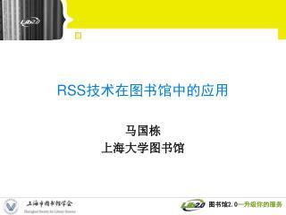 RSS技术在图书馆中的应用