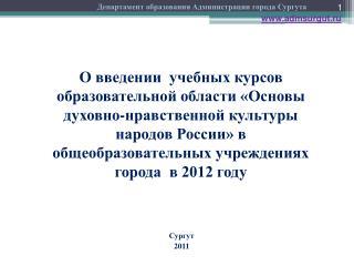 Департамент образования Администрации города Сургута