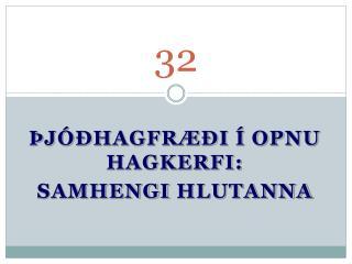 Þjóðhagfræði í opnu hagkerfi:  Samhengi  hlutanna