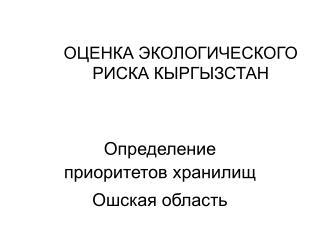 ОЦЕНКА ЭКОЛОГИЧЕСКОГО РИСКА КЫРГЫЗСТАН