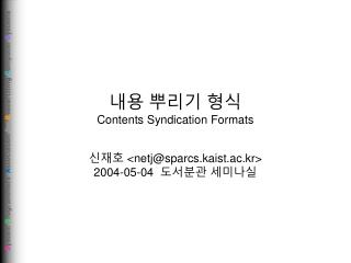 내용 뿌리기 형식 Contents Syndication Formats