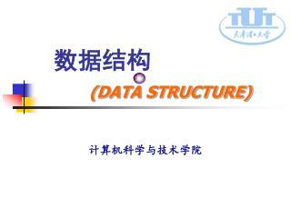 数据结构 ( DATA STRUCTURE)