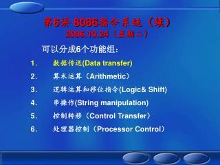 第 6 讲  8086 指令系统(续) 2006.10.24 (星期二)
