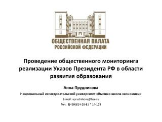 Анна Прудникова Национальный исследовательский университет «Высшая школа экономики»