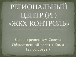 РЕГИОНАЛЬНЫЙ ЦЕНТР  (РГ)  «ЖКХ-КОНТРОЛЬ»