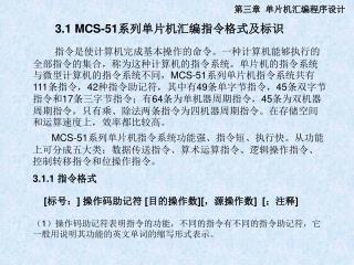 3.1 MCS-51 系列单片机汇编指令格式及标识