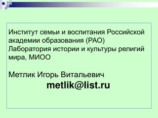 Институт семьи и воспитания Российской академии образования (РАО)