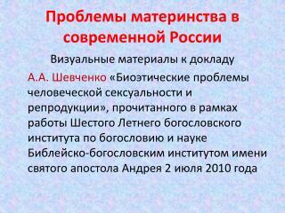 Проблемы материнства в современной России