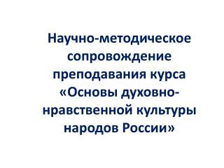 Роль образования в духовно-нравственной консолидации российского общества