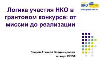 Логика участия НКО в грантовом конкурсе: от миссии до реализации