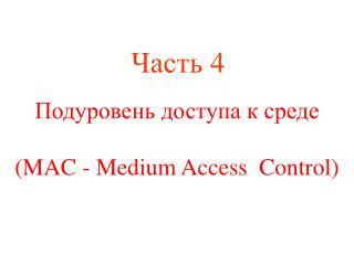 Подуровень доступа к среде  ( MAC - Medium Access  Control)