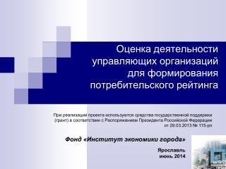 Оценка деятельности  управляющих организаций  для формирования  потребительского рейтинга