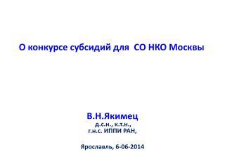 О конкурсе субсидий для  СО НКО Москвы