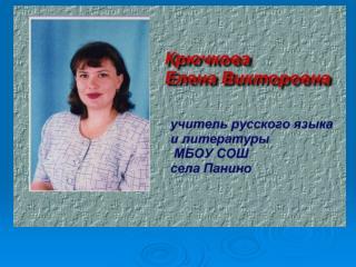 Формирование ключевых компетенций  на уроках  русского языка