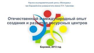 Отечественный и международный опыт  создания и развития ресурсных центров