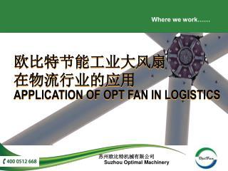 苏州欧比特机械有限公司 Suzhou Optimal Machinery