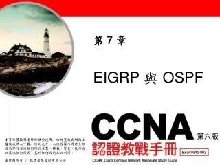 EIGRP  與  OSPF
