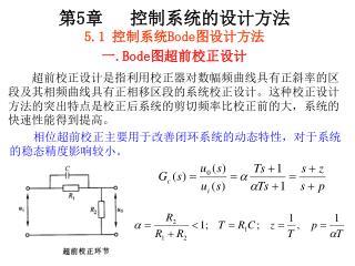第 5 章   控制系统的设计方法 5.1  控制系统 Bode 图设计方法 一 .Bode 图超前校正设计