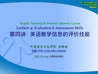 Lecture 4:  Evaluation & Assessment Skills  第四讲 : 英语教学信息的评价技能