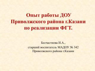 О пыт работы ДОУ Приволжского района  г.Казани  по реализации ФГТ.