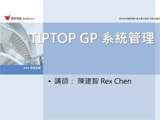 TIPTOP GP  系統管理