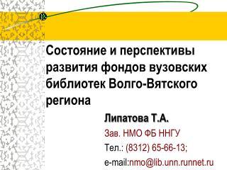 Состояние и перспективы развития фондов вузовских библиотек Волго-Вятского региона