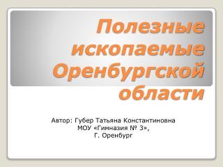 Полезные  ископаемые Оренбургской  области