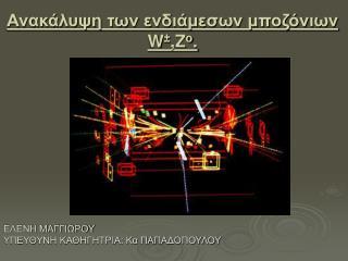 Ανακάλυψη των ενδιάμεσων μποζόνιων W ± ,Z o .