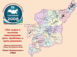 Республика Коми Площадь      416,8 тыс. км 2  (2,4% территории России)