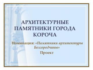 Архитектурные памятники города Короча