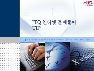 ITQ  인터넷 문제풀이  TIP
