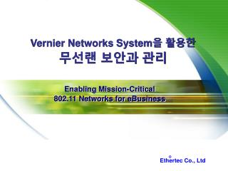 Vernier Networks System 을 활용한 무선랜 보안과 관리