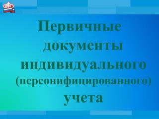 Первичные документы индивидуального  (персонифицированного)  учета