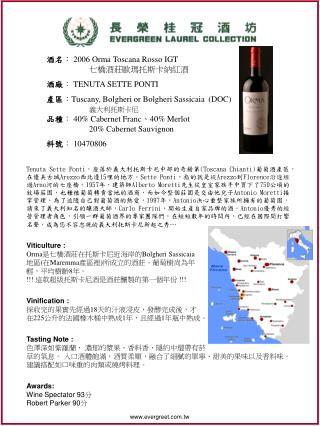 酒名 :  2006  Orma Toscana Rosso IGT  七橋酒莊歐瑪托斯卡納紅酒 酒廠 :  TENUTA SETTE PONTI