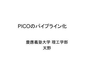PICO のパイプライン化
