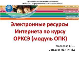 Федорова Е.Б.,  методист МБУ РИМЦ